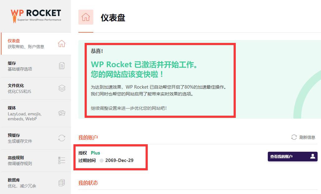 火箭缓存加速插件WP Rocketv3.4.3